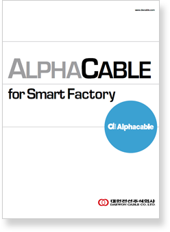 ALPHA CABLE  표지